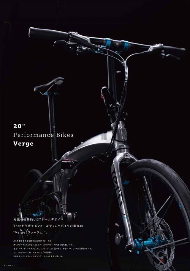 TERN (ターン) 2017モデル Verge ヴァージュ P10 マットシルバー/ブラック 完成車 【自転車】 【セーフティーメンテナンス1年間無料】
