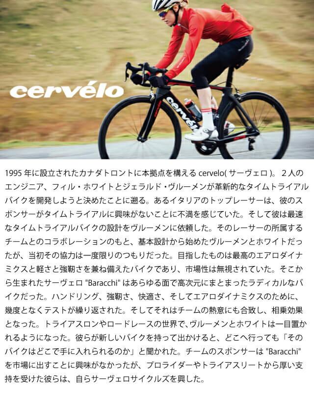 Cervelo(サーベロ/サーヴェロ)  S3 Disc レッド サイズ54 フレームセット 【自転車】
