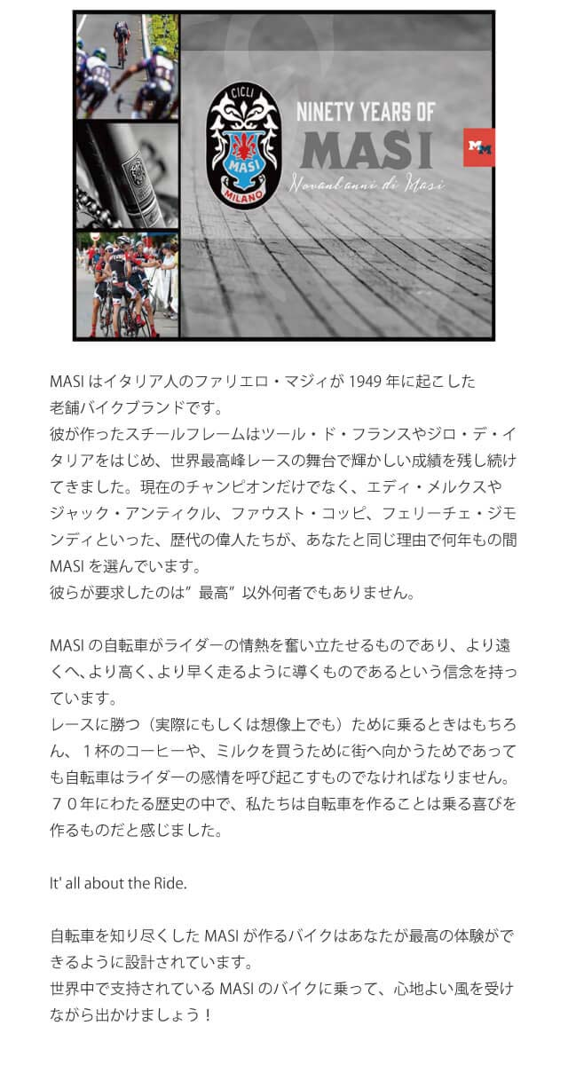 MASI (マジ)ALARE DISC BELLISSIMA アラーレディスクベリッシマ Coral サイズXS 完成車 【自転車】 【セーフティーメンテナンス1年間無料】【安全整備士による組立発送】