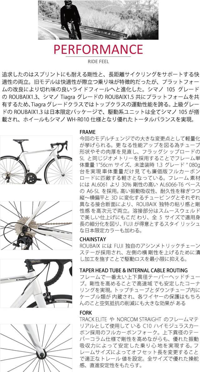 FUJI (フジ) 2017モデル ROUBAIX 1.3 マットブラック サイズ52 完成車 【自転車】 【セーフティーメンテナンス1年間無料】