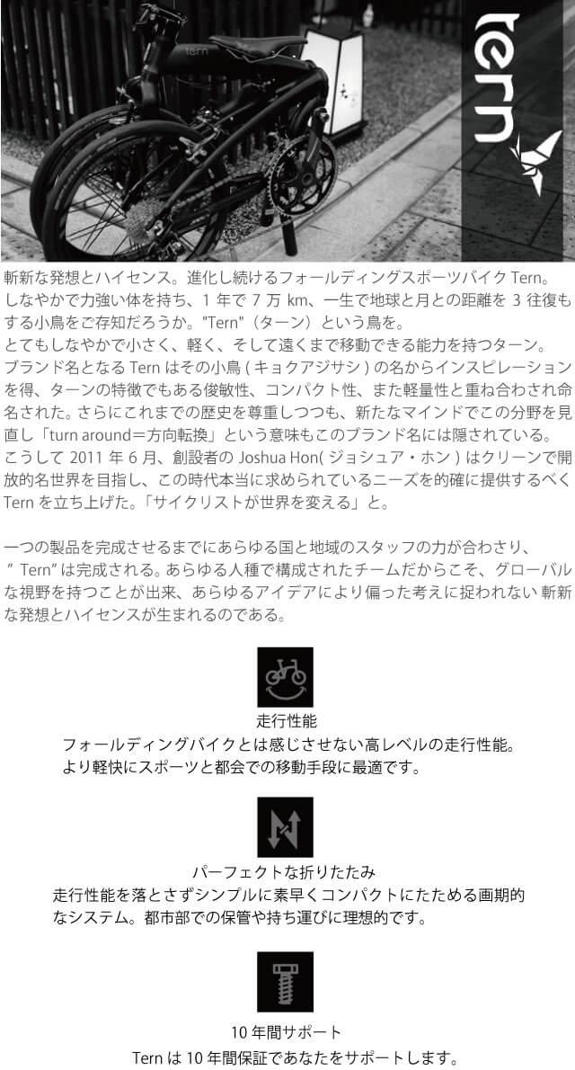TERN (ターン) 2017モデル Clutch クラッチ マットブラック サイズ510 完成車 【自転車】