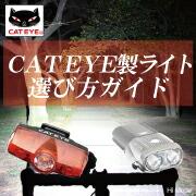CATEYEライト選び方ガイド