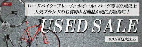 usedsale