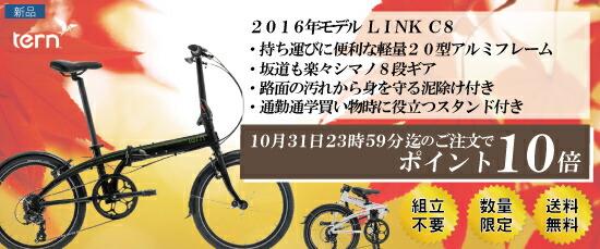 LINK C8