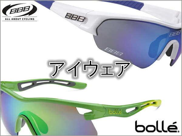 BBB bolle(ボレー)