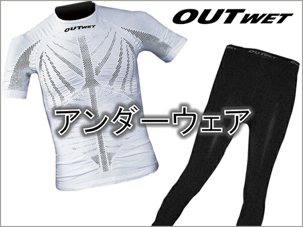OUTWET アウトウェット
