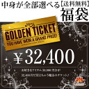 Contents all election eat 31,500 yen bags tickets ★ sandals, Maxi dresses, bags and accessories which also ♪ is your favorite item \50, 000! * other bags and pants legs are exempt | other clothing and bags | fs3gm