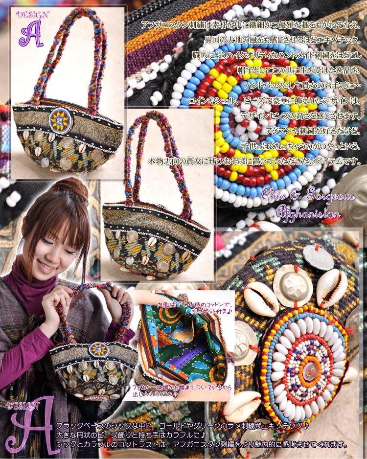 繊細、鮮やか…色とりどりの装飾にドキッ♪アフガニスタン刺繍ハイクオリティハンドバッグ