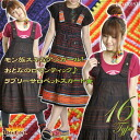 Hmong embroidery piece Hmong like アジガール! Adult romantic ♪ @B0204 | one piece sleeveless |