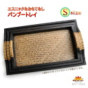 Hospitality ★ bamboo tray with ethnic ♪ @D0600 the gadgets tray tray wristlet display | wooden tray and tray |