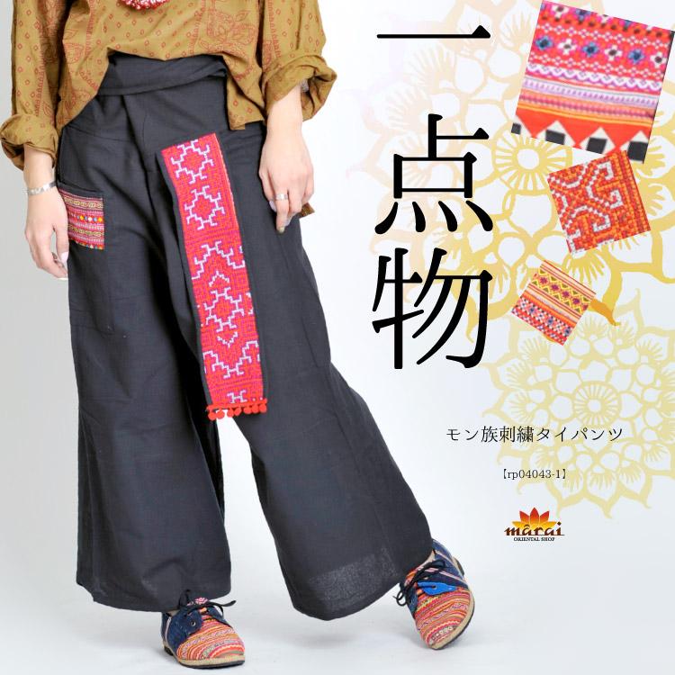 魔法のような美しさ…魅力あふれるモン族手刺繍タイパンツ