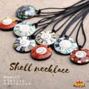 Tasty ★ glittery shells! ラブリーネックレス! M @C3A28 | necklace pendants and others | fs3gm