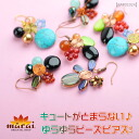 Cute stop ♪ swinging ビーズピアス! Get in M @C0301 one coin! Express ★ | Pierce and others, material and other |