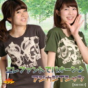 In the elephant porn ♪ アジカジ t-shirt! @F0604 | | Short Sleeve T shirts and other | fs3gm