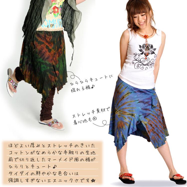 裾ひらり♪タイダイストレッチマーメイド風スカート