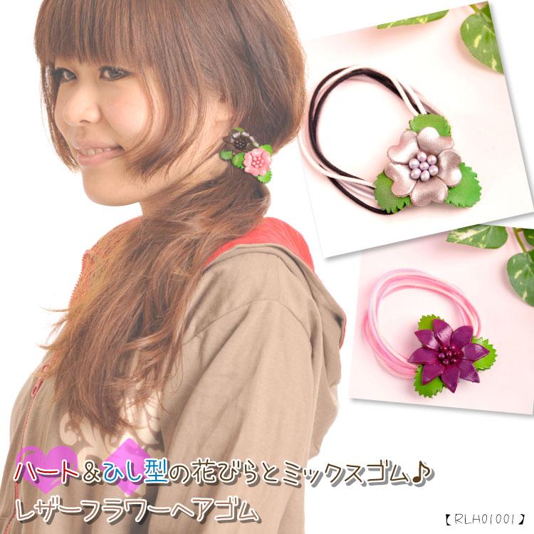 ハート&ひし型の花びらとミックスゴム♪レザーフラワーヘアゴム