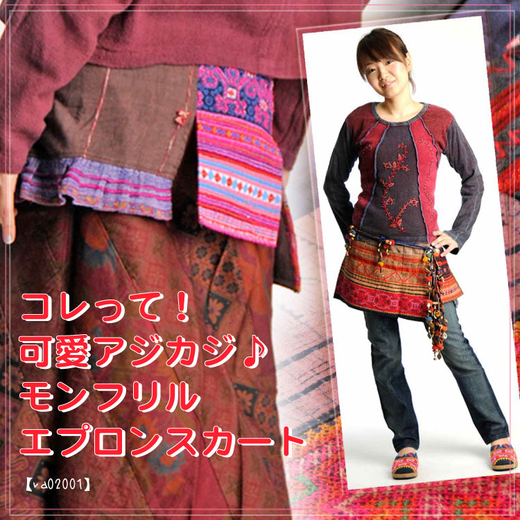 コレって!可愛アジカジ♪モン族フリルエプロンスカート