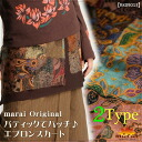 Marai Original! patches in the Batik ♪ apron skirt M @A0204 fs3gm