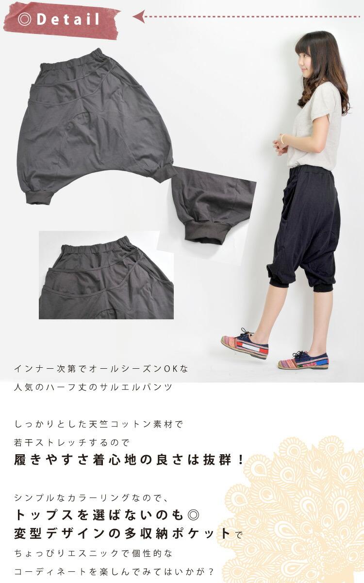 印象的にボーイッシュスタイル。変型ポケットハーフサルエルパンツ