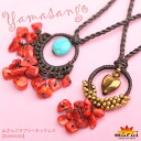 Quivering mountain coral ♪ a Virgin heart unnerving ★ ラブリーネックレス! M @C3A28 [Asian fashion Asian sundry ethnic fashion Oriental Asian natural stone stone necklace Pendant Mount, your turquoise bead mini tasty]