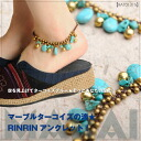 The drop ★ RINRIN anklet of the marble turquoise! M@C3A18 [horse mackerel Ann fashion horse mackerel Ann miscellaneous goods ethnic fashion oriental horse mackerel Ann taste accessories anklet bell beads lye Cebu reply let sandals sabot]