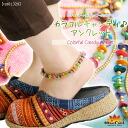 Colorful candy ♪ anklet M@C3A01[ horse mackerel Ann fashion horse mackerel Ann miscellaneous goods ethnic fashion oriental horse mackerel Ann taste accessories anklet bell ビーズアクセアンク ankle]