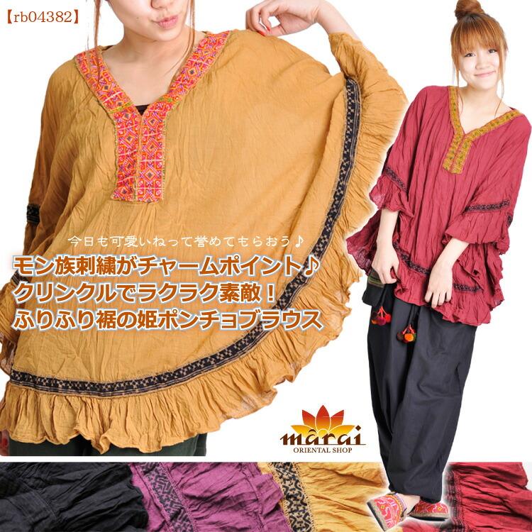 モン族刺繍がチャームポイント♪クリンクルでラクラク素敵!ふりふり裾の姫ポンチョブラウス