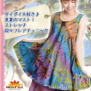 ★ 20% ★ women's tie dye tunic love ♪ midsummer mast! @F0704