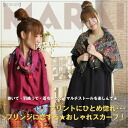 Scarf scarf print hitomebore Buffy: fringe ★ fashion scarves! M @C0307 fs3gm