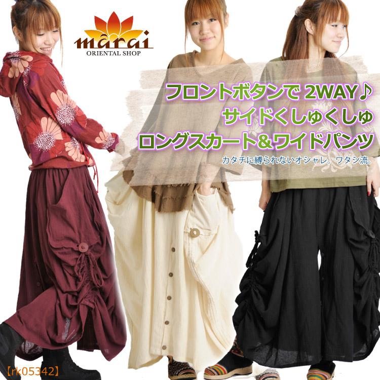 フロントボタンで2WAY。サイドくしゅくしゅロングスカート&ワイドパンツ