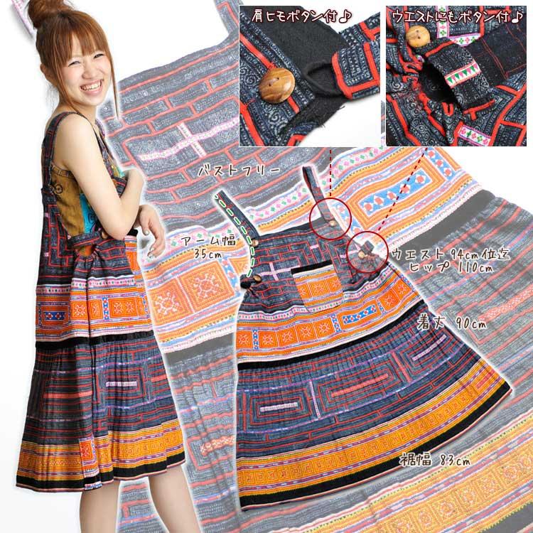 モン♪モン♪モン族♪乙女のラブリー★サロペットスカート!