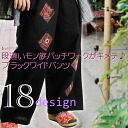 The Hmong pants uneven Hmong patchwork kimete ♪ @B0208 | long pants nylon rayon polyester |