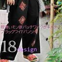 The Hmong pants uneven Hmong patchwork kimete ♪ @B0208 | long pants nylon rayon polyester |
