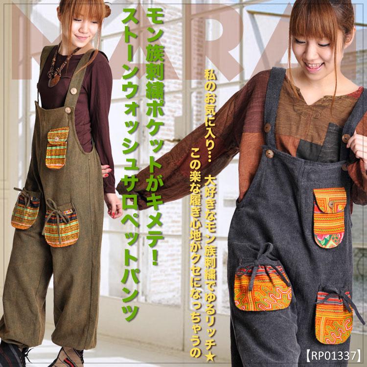 レディース サロペット モン族 刺繍 ポケット が キメテ! ストーンウォッシュ サロペットパンツ