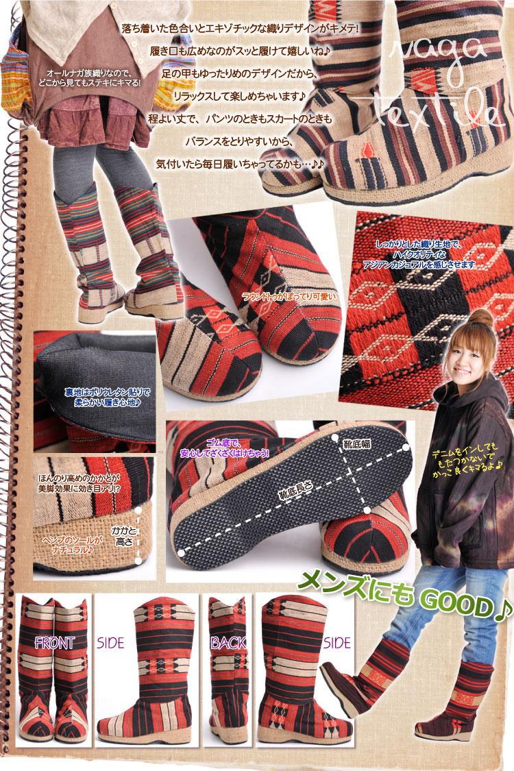 ナガ族織り布ミディアム丈ブーツ