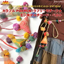 Hmong コードベルト colorful PONPON! Lovely motif ★ Hmong multicode and @D0303 [Asian fashion ethnic fashion Asian goods Keychain Thailand belts ベルトコード Mont コードベルト multicode hair accessories] | belt and others |