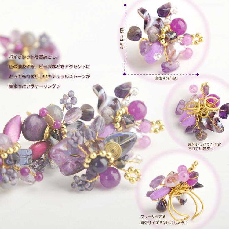 天然石 リング レディース 指輪 可愛さ溢れるバイオレットストーン★ラブリーフラワーリング
