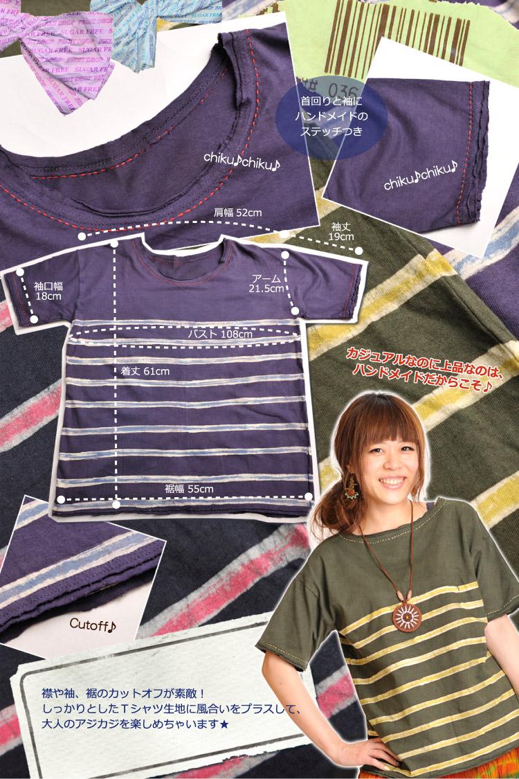 ワンランク上のアジアンを楽しむ♪手染め&ハンドステッチゆったりサイズ半そでTシャツ
