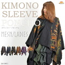 Ladies tie dye poncho mens Kore loved lovely ★ tidy in one @H0200 [Asian fashion Asian gadgets ethnic fashion Oriental Asian taste of the haori coat jacket poncho blouse] fs3gm
