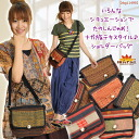 Shoulder bags in various situations たのしんじゃ you! Naga textiles ♪ @D0201 | women's bags shoulder bags and others | fs3gm
