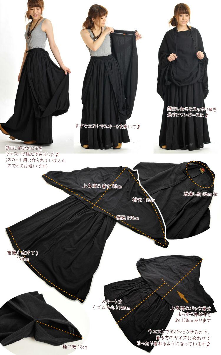 ドレス 黒 ツーピース風&チャドル風!ゆったり ブラック ワンピース