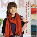 It is stall M@F0701| a stall shawl muffler plonk softly soft ♪ Stall cotton |