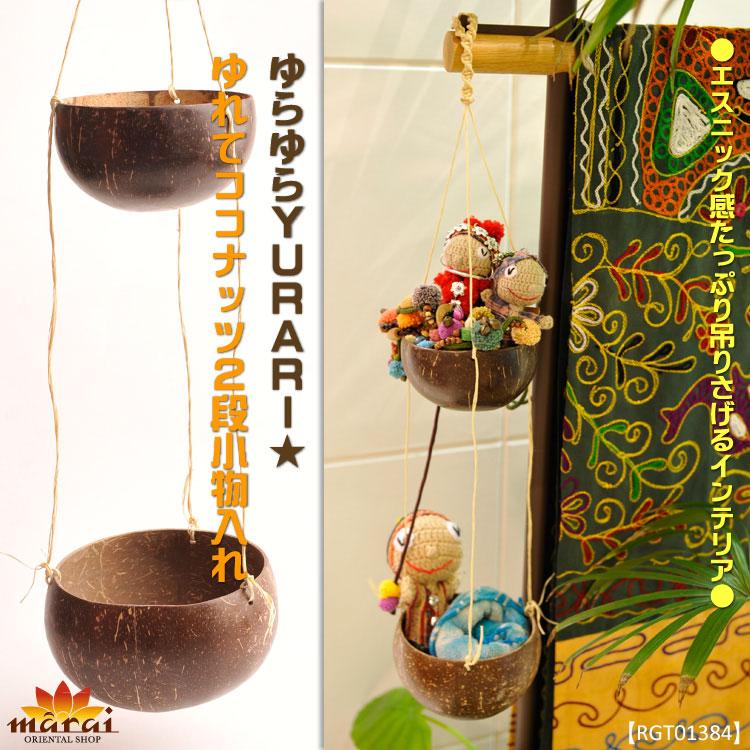 吊るす小物入れ アジアン雑貨 ゆらゆらYURARI♪ゆれてココナッツ2段小物入れ