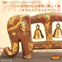 : RIN's elephant figurine elephant Bell! RIN! to decorate your room @D0600 | figurines and other | fs3gm
