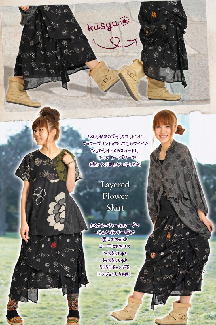 ひらひらフラワー♪レイヤードで重ね布ラブリー刺繍ブラックスカート