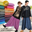 If the women's harem pants! Both men's and women's clothes autumn/winter stripe woven fabric cotton 100% turning OK! Unisex loose comfortable ♪ | long pants women's harem pants |
