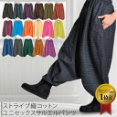 Women's harem pants! Women's and men's cotton 100% striped woven women's harem pants! Speaking of salad for all seasons Kore! [Asian fashion ethnic fashion big size black flashy dance costume Pocket rumpled in the leggings in, P25Apr15