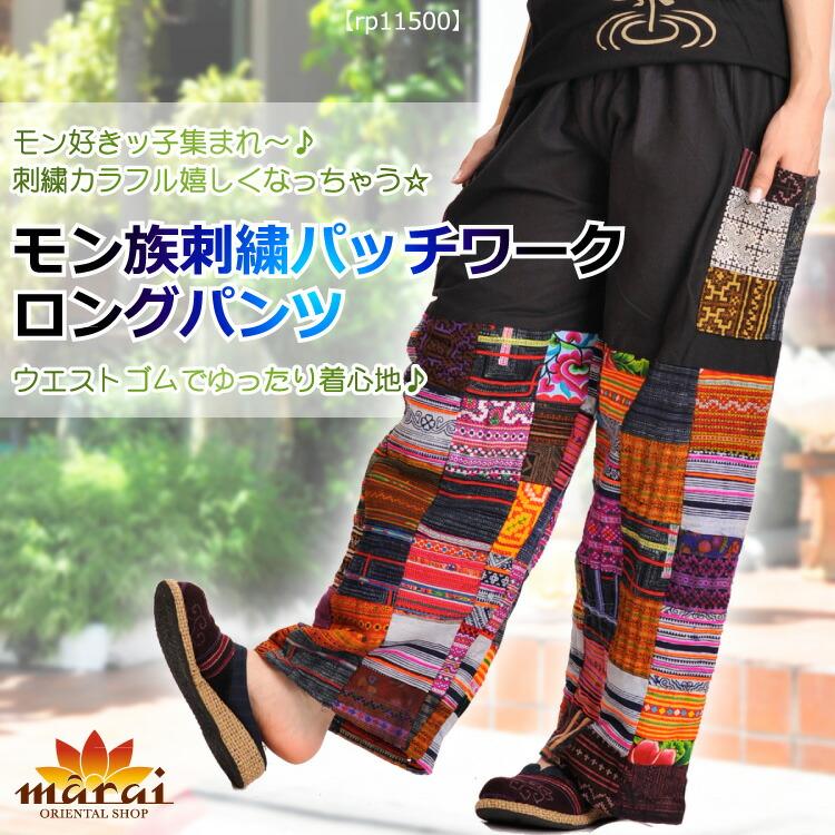 ロングパンツ モン族刺繍パッチワークロングパンツ T@H0105