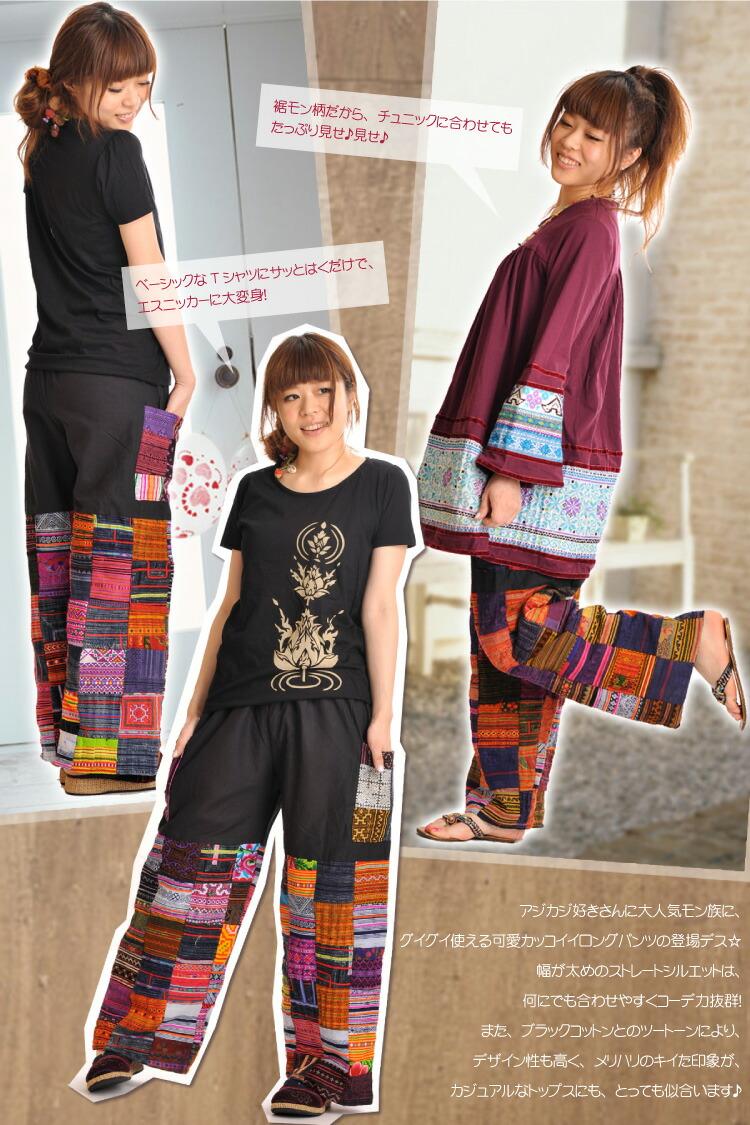 ロングパンツ モン族刺繍パッチワークロングパンツ