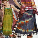 A slit of the skirt long length tie-dyeing dyeing ラーワー fascination! Tie-dyed long skirt T@A0207[ horse mackerel Ann fashion ethnic fashion waist rubber new work ]| Skirt long skirt nylon rayon polyester |